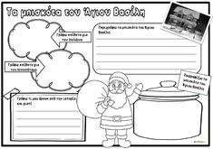 Christmas Crafts, Xmas, Greek Language, Special Education, Classroom, Printables, Teaching, Comics, School Ideas