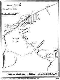 مخطط تطوير ميناء طرابلس البحري سنة 1914.. طرابلس ليبيا Tripoli Libya 1914