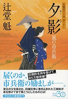 夕影 風の市兵衛 (祥伝社文庫) 辻堂 魁, http://www.amazon.co.jp/dp/4396341261/ref=cm_sw_r_pi_dp_YXwAvb1G4ZGH4