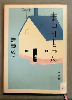 A German library presents this Japanese book at the 2012 Bologna Book Fair.