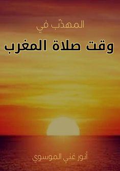 المهذب في وقت صلاة المغرب Books Lockscreen Lockscreen Screenshot