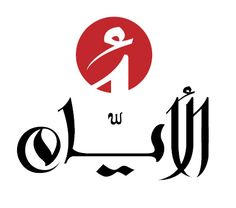 Logo in Arabic. Calligraphy & Graphic Design