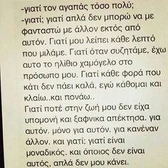 γι'αυτό..... Greek quotes Amazing Quotes, Best Quotes, Funny Quotes, Life Quotes, Greek Quotes, Love Quotes For Him, English Quotes, True Words, Texts