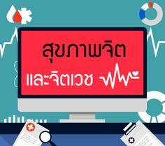 บทความด้านสุขภาพจิตและจิตเวช - คำคมคนสำเร็จแห่งประเทศไทย