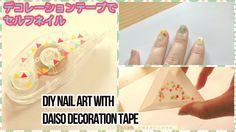 {DIY}ダイソーのデコレーションテープでセルフネイルアート!Nail Art with Decoration Tape(subtitle)