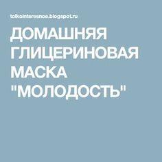 """ДОМАШНЯЯ ГЛИЦЕРИНОВАЯ МАСКА """"МОЛОДОСТЬ"""""""