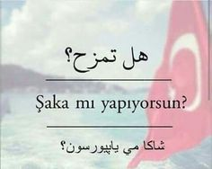 Sms Language, Language Quotes, Arabic Language, Learn Turkish Online, Learn Arabic Online, Turkish Lessons, Arabic Lessons, Learn Turkish Language, Learning Websites