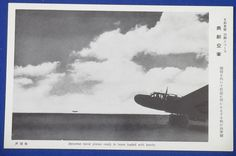 "1937 Second Sino Japanese War Photo Postcards ""Fierce Raid of Bombing Invincible Airforce"" / vintage antique old Japanese military war art card / Japanese history historic paper material Japan  - Japan War Art"