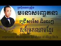 Samrek chheam khmer | Sin Sisamuth Khmer Oldies Song Music Video Romantic - YouTube