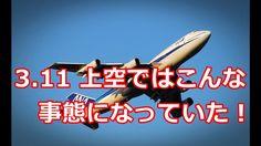 海外の反応 東日本大震災 「〇〇がない!」3.11震災で空港が閉鎖!そのとき上空にいたパイロットたちは…航空機トラブルで緊迫した状況にいたパイロ...