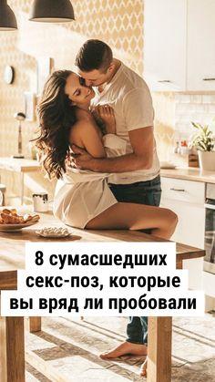 Если вы уверены, что испытали практически всё, попробуйте эти варианты. Life Hackers, Erotica, Hug, Psychology, Bodybuilding, Health Fitness, Boyfriend, Thoughts, Love