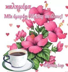 Good Morning, Gifts, Decor, Buen Dia, Presents, Decoration, Bonjour, Favors, Decorating