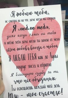 declaration of love, a poster as a gift for g … – Kids Fashion Cake For Boyfriend, Presents For Boyfriend, Gifts For Husband, Gifts For Girls, Boyfriend Gifts, Diy Birthday, Birthday Gifts, Happy Birthday Images, Happy B Day