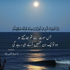 Urdu Quotes Islamic, Islamic Phrases, Islamic Teachings, Islamic Messages, Religious Quotes, Islam Hadith, Allah Islam, Islam Quran, Quran Quotes Love
