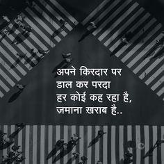 Funny Attitude Quotes, True Feelings Quotes, Good Thoughts Quotes, Good Life Quotes, Love Quotes, Hindi Quotes On Life, Feeling Quotes, Thoughts In Hindi, Desi Quotes
