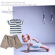 Μου αρέσει πολύ η γυμναστική! babyglitter.gr  http://babyglitter.gr/brands/lol-brand/