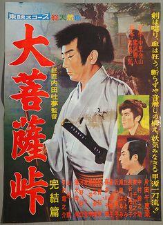 Japanese Film, Classic Tv, Cinema, Movies, Movie Posters, Dramas, Sword, Event Posters, Films