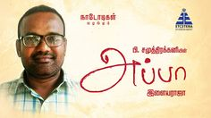 Latest Images of En Appa - Appa Movie Actor & Associate Director Palani Ram Samy Speaks About His Father Hot Gallerywww.vijay2016.com