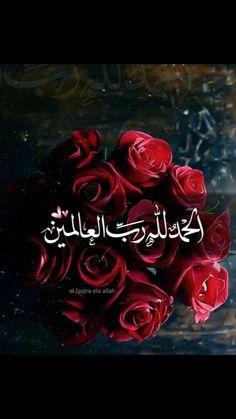 Quran Wallpaper, Islamic Quotes Wallpaper, Beautiful Islamic Quotes, Islamic Inspirational Quotes, Islamic Images, Islamic Pictures, Allah Islam, Islam Quran, Islam Muslim