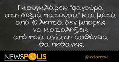 Greeks, True Words, Company Logo, Jokes, Lol, Funny, Husky Jokes, Memes, Funny Parenting