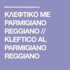 ΚΛΕΦΤΙΚΟ ΜΕ PARMIGIANO REGGIANO // KLEFTICO AL PARMIGIANO REGGIANO Parmigiano Reggiano