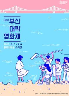 Korean illustrative poster design that reminds us of childhood memory. Poster Design, Graphic Design Posters, Graphic Design Illustration, Graphic Design Inspiration, Book Design, Poster Ads, Typography Poster, Korean Illustration, Korean Design