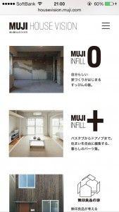 iPhoneデザインボックス | MUJI HOUSE VISIONのiPhone向けサイト