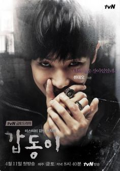 ⭐️⭐️⭐️⭐️⭐️ Gap Dong- (Amazing and addicting drama. Lee Joon is an awesome actor! The most sexy, adorable, and creepy villain! Cliff hangers and plot twists galore.) - Jodie M.