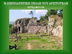 Η ΛΙΣΤΑ ΜΟΥ: Η περιπατητική σχολή του Αριστοτέλη