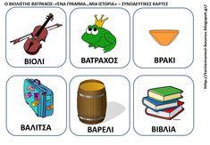 Δραστηριότητες, παιδαγωγικό και εποπτικό υλικό για το Νηπιαγωγείο: Το γράμμα Β,β στο Νηπιαγωγείο: Διδακτική αξιοποίηση ενός Βίντεο με συνοδευτικές κάρτες - 6 Χρήσιμες συνδέσεις