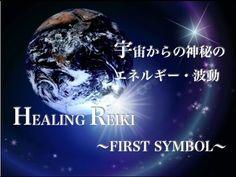 【生命エネルギー/パワー/原動力/波動】HEALING REIKI〜1ST, SYMBOL〜 - YouTube