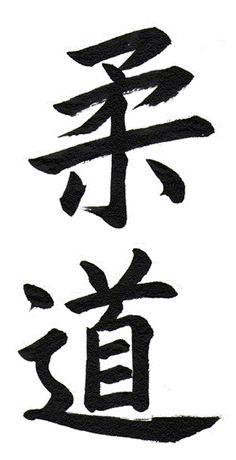 Hoe schrijf je Judo in het Japans? Japanners gebruiken geen letters, maar tekens. Die heten, afhankelijk van de tekens die ze gebruiken, Kana of Kanji. In het Kanji schrijf je Judo met twee tekens. Het eerste teken is 'Ju' en betekent 'zacht'. Het tweede teken is 'Do' en betekent weg. Judo betekent dus de 'zachte weg'.