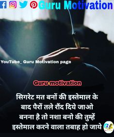 Bmw Wallpapers, Motivational Picture Quotes, Intresting Facts, General Knowledge Facts, Secret To Success, True Words, Hindi Quotes, Believe In You, Messages