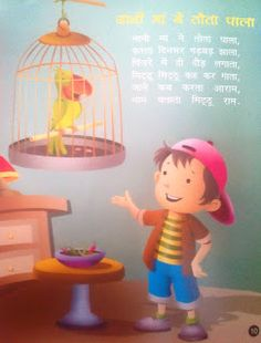 Hindi Nursery Songs for Children: Naani Maa Ne Tota Pala Hindi Rhymes For Kids, Hindi Poems For Kids, Kids Poems, Nursery Poem, Nursery Rhymes Songs, Wood Wall Design, Bedtime Stories, Craft Stick Crafts, Activities For Kids