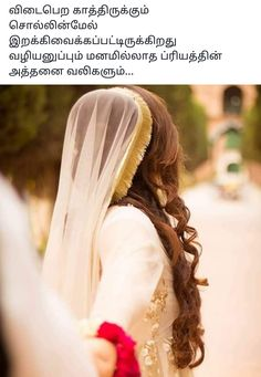 Cute Love Quotes, Love Quotes For Him, Love Feeling Images, Relationship Quotes, Life Quotes, Tamil Kavithaigal, Love Wallpaper, Breakup, Qoutes