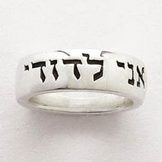 This is the ring I have always wanted as a wedding ring. A yellow or rose gold ring as an engagement ring, and then this for my silver days! Bob Siemon Designs. Sterling Silver Ladies' Hebrew Christian Ring - I Am My Beloved's