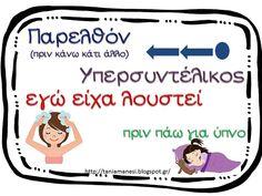 """Για την έκτη ενότητα του Βιβλίου Μαθητή   και για το μάθημα   """" Το μεγάλο μυστικό """" (σελ. 10-14, β΄τεύχος)  προτείνονται οι ακόλουθες 13... Greek Language, Special Education, Grammar, Family Guy, Learning, School, Kids, Young Children, Boys"""