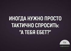 Russian Humor, Good Thoughts, Common Sense, Philosophy, Cards Against Humanity, Funny, Life, Humor, Ha Ha