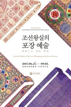 Korean Book cover design on the art of wrapping in the Joseon Dynasty. Dm Poster, Poster Layout, Book Layout, Typography Poster, Korea Design, Japan Design, Book Cover Design, Book Design, Menu Design