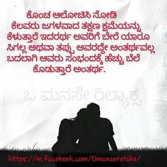 Wallpaper of love kannada - Wallpaper of love kannada HD ...