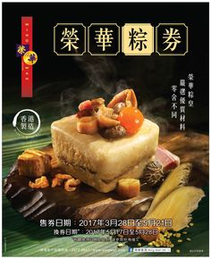 F&B/ Wing Wah Dumpling Food Poster Design, Menu Design, Food Design, A Food, Food And Drink, Banner, Chinese Restaurant, Food Festival, Food Styling