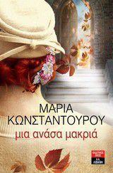 Η � ιερίνα μεγαλώνει μόνη σε μια <br />φτωχογειτονιά της Κέρκυρας. Μια <br />μέρα τα βήματά της τη �... Best Wordpress Themes, Book Lovers, Books, Libros, Book, Book Illustrations, Libri, Book Worms