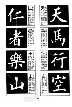 欧体书法教程,欧体结构 Chinese Calligraphy, Photo Colour, Life Is Good, Digital Art, Teapots, Collection, Life Is Beautiful
