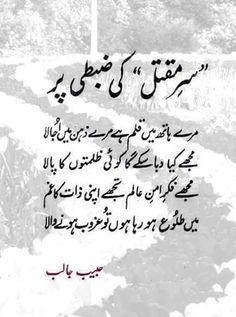 Sufi Quotes, Poetry Quotes, Hindi Quotes, Qoutes, Iqbal Poetry, Sufi Poetry, Best Urdu Poetry Images, Love Poetry Urdu, Ghazal Poem