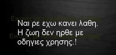 Greek Quotes, Success Quotes, Statues, Wise Words, Truths, Georgia, Love Quotes, Motivational, Sky