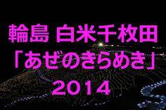 【石川散策物語】 白米千枚田イルミネーション「あぜのきらめき」2014