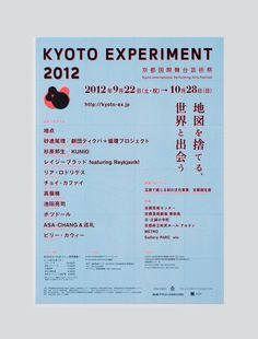 KYOTO EXPERIMENT 2012