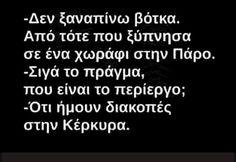 Δεν ξαναπίνω βότκα… Stupid Funny Memes, Funny Pins, Funny Shit, Funny Greek, Color Psychology, Greek Quotes, Just For Laughs, Funny Moments, Funny Photos