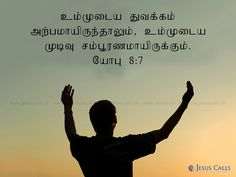 Bible Words In Tamil, Bible Verses, Mens Fashion, Moda Masculina, Man Fashion, Fashion For Men, Men's Fashion, Man Style, Guy Fashion