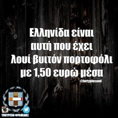 , Funny Statuses, Free Therapy, Greek Quotes, Laugh Out Loud, Have Fun, Jokes, Wisdom, Smile, Thoughts